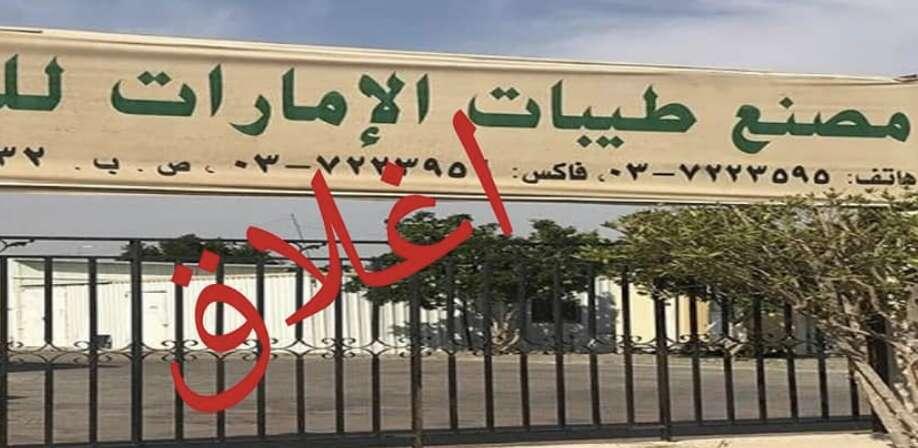 uae, health rules, dates factory closed