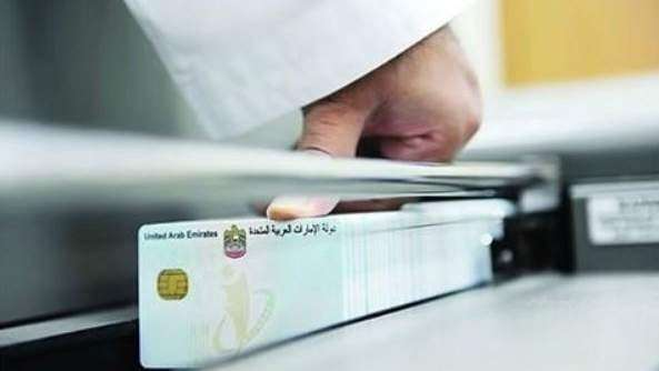 emirates id, uae id, uae id fees